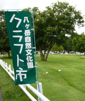 2009yatsugatake_6.jpg
