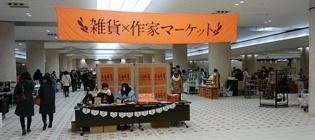 雑貨×作家マーケット