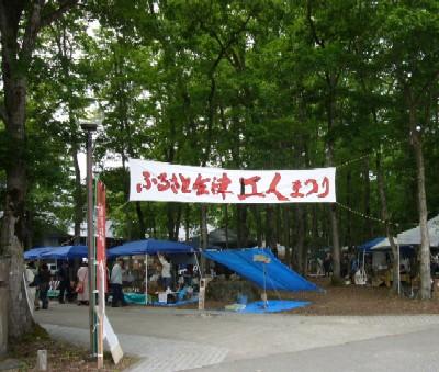 aizu2008.JPG