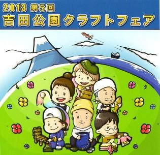 吉田公園クラフトフェア