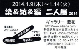 2014aibana-p2.jpg