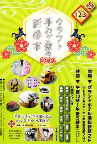 2014hamamatsu-p-1.jpg