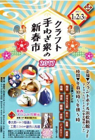 201701hamamatsu-p.jpg