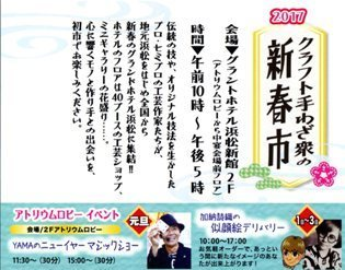 201701hamamatsu-p2.jpg