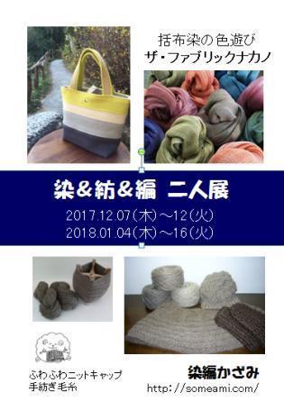 201712aibana.jpg
