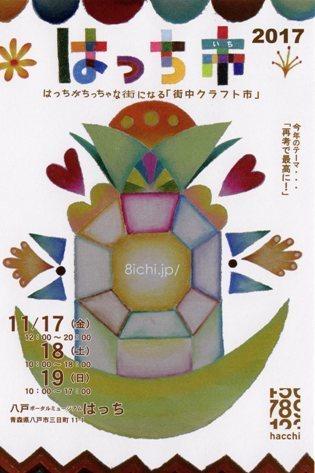 2017hacchi-p.jpg